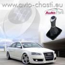 Топка за скоростен лост Audi A6 C6 4F