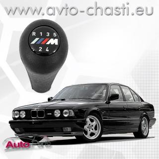 Топка за скоростен лост за BMW E28/E34/E36/E39/E46
