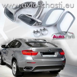 Накрайници на ауспуха за BMW X6 E71/E72