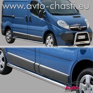 Степенки за Opel Vivaro