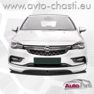 Тунинг спойлер за Opel Astra K. Преден спойлер за Opel Astra K от 2015 г. +