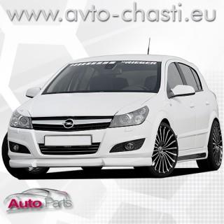 Тунинг спойлер за Opel Astra H. Преден спойлер за Opel Astra H от 2004 г. до 2008 г.